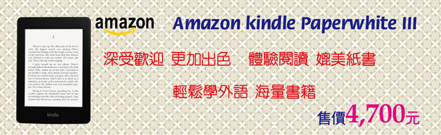 Amazon kindle paperwhite第三代---4700元