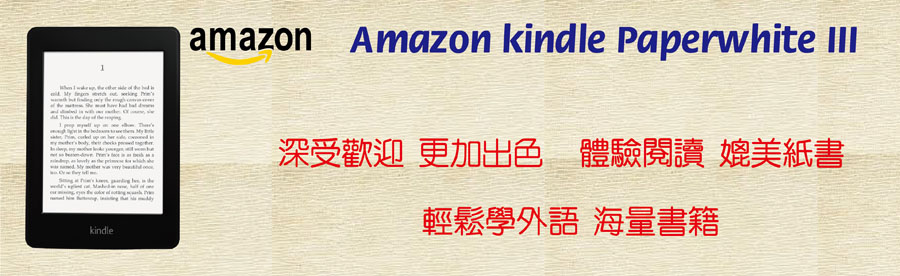 亞馬遜CP最高機種-Amazon kindle paperwhite第三代