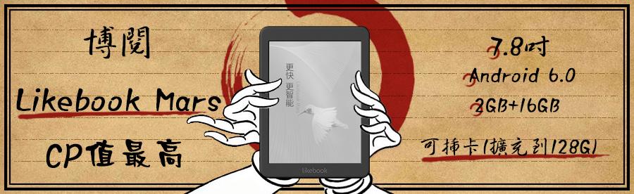Likebook Mars 年後出貨 Android 8.1 牛轉價6,000元