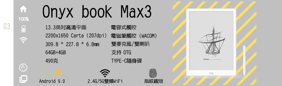 Max3 Android 9 電子書閱讀器 Onyx Boox 電子書閱讀器 高通曉龍625處理器