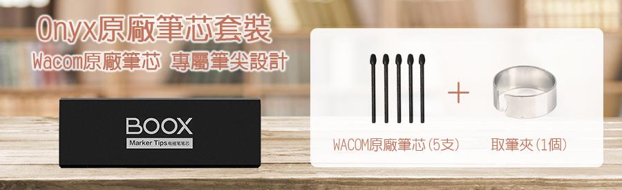 Onyx原廠筆芯套裝 Wacom原廠筆芯 專屬筆尖設計 書寫更自然