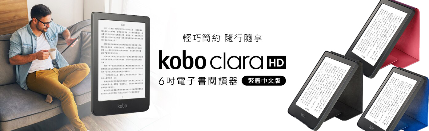 Kobo Clara HD 送購書金和副廠皮套 輕巧簡約 隨行隨享