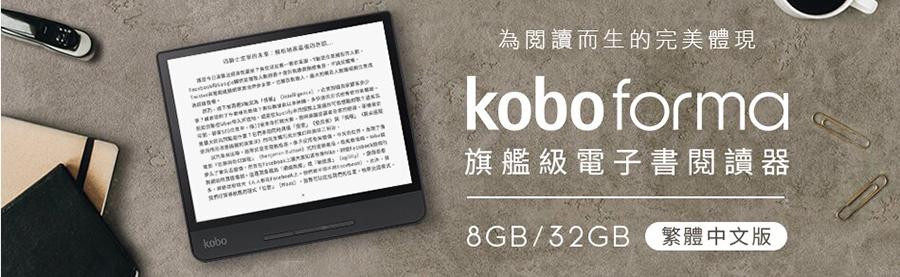 Kobo forma 8G/32G 送購書金和副廠皮套 為閱讀而生的完美體現