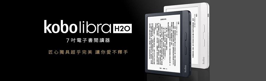 Kobo Libra H2O 送購書金和副廠皮套 匠心獨具超忽完美 讓你愛不釋手