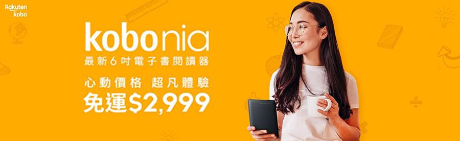 Kobo Nia 最新6吋閱讀器 購買就送副廠皮套