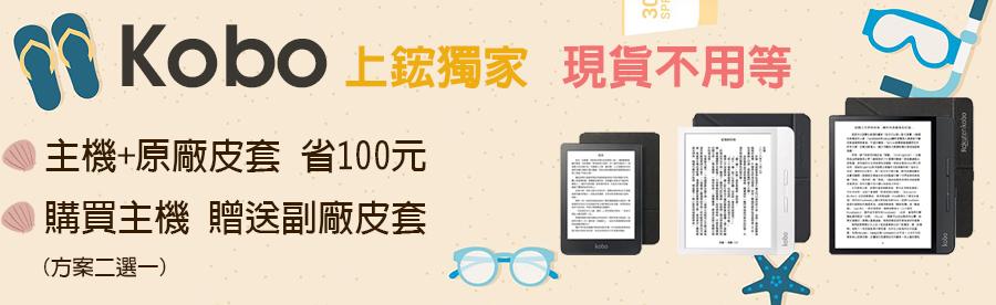購買Kobo  加碼二選一 加購原廠皮套折100 直接送副廠皮套