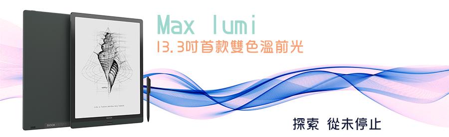 購買再送贈品 Onyx Boox Max lumi 13.3吋首款雙色溫前光 探索從未停止