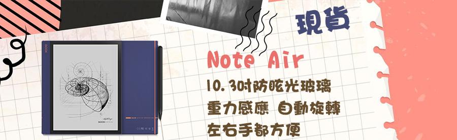 Note Air 重力感應器 自由選轉 左右手都方便