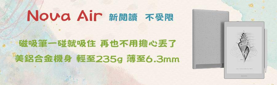 Nova Air 新閱讀 不受限 美鋁合金機身 輕至235g 薄至6.3mm