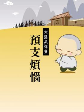 大慧集禪畫-(十三)預支煩惱