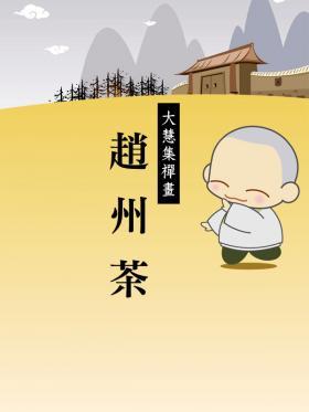 大慧集禪畫-(十四)趙州茶