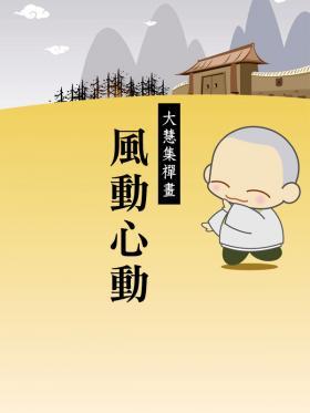 大慧集禪畫-(十八)風動心動