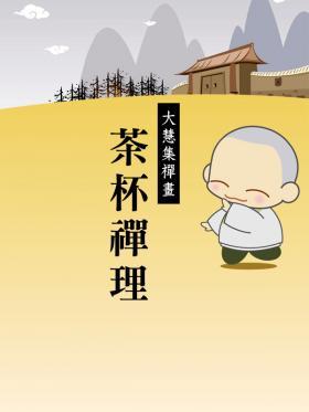 大慧集禪畫-(十九)茶杯禪理