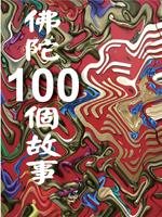 佛陀的100個故事