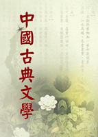 中國古典文學