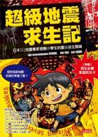 超級地震求生記:日本311地震專家提醒小學生的震災逃生關鍵