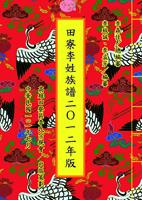 田寮李式族譜2012版
