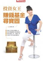 投資女王:賺錢基金尋寶圖