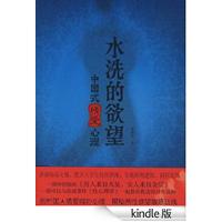 水洗的欲望:中国式情爱心理: 完整版