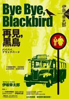 Bye Bye, Blackbird——再見黑鳥