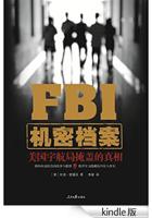 FBI机密档案: 美国宇航局掩盖的真相
