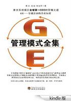 GE管理模式全集