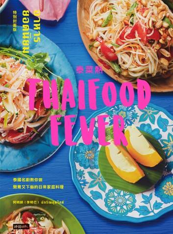 泰菜熱:泰國名廚教你做開胃又下飯的日常家庭料理