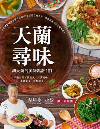 天蘭尋味:胡天蘭的美味點評101