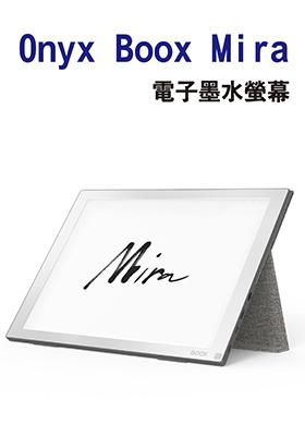 Onyx Boox Mira 電子墨水螢幕